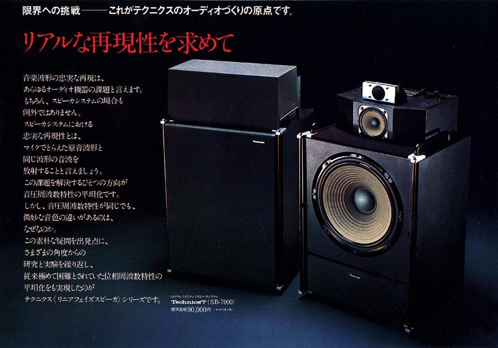 【广告】LINEAR_PHASE_SP_1977