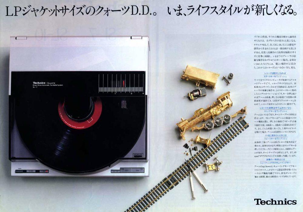 【广告】Jacket Size RECORD PLAYER