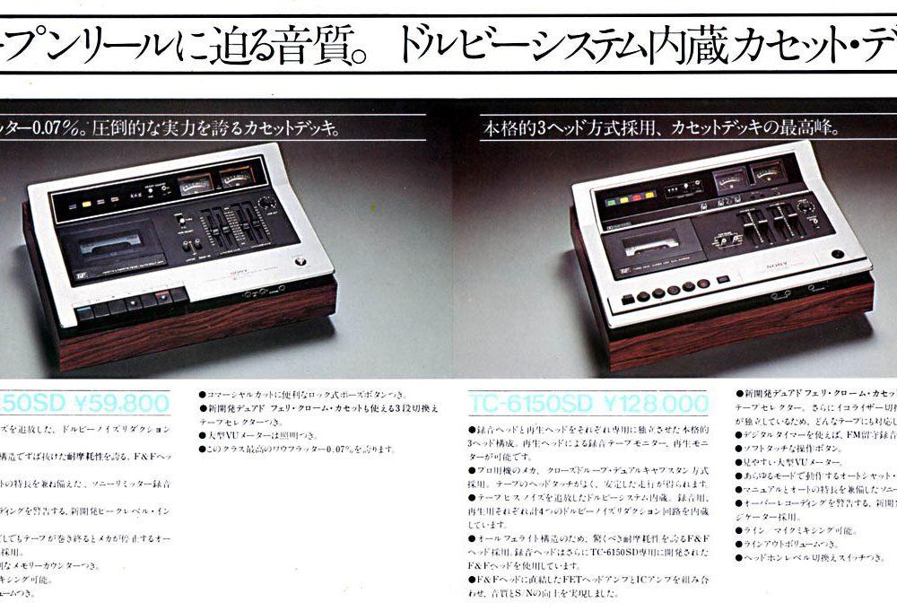 【广告】tape_deck1973