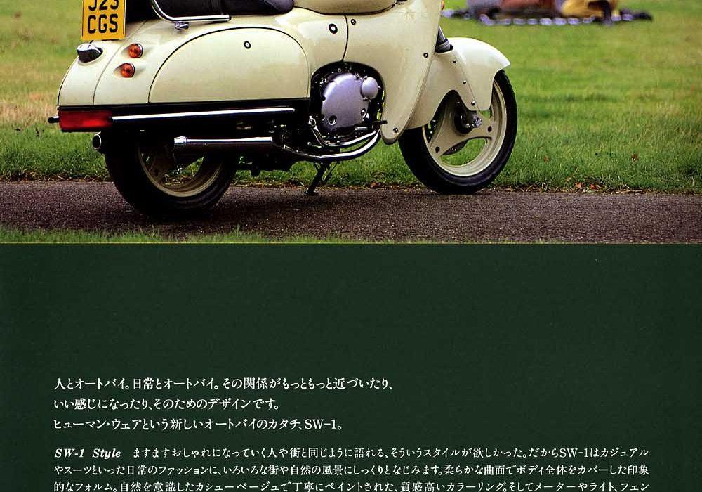 【广告】SUZUKI SW-1