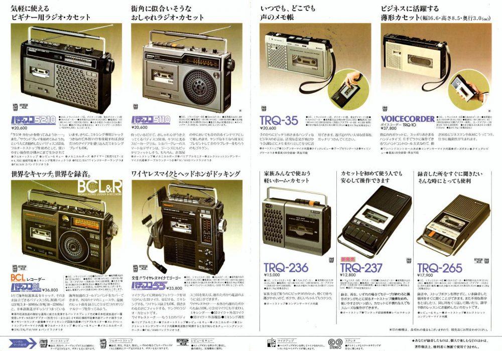 【广告资料】日立 HITACHI 收录机 录音机 (1976年)