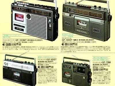 【广告资料】夏普 SHARP 收录机 录音机 (1976年)