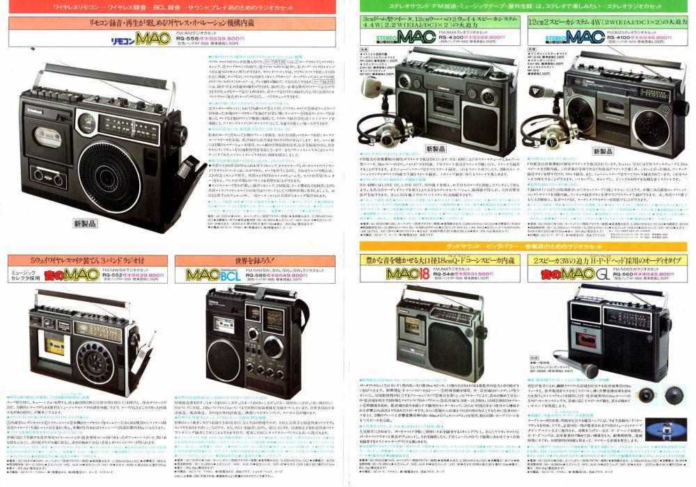 【广告资料】National 收录机 录音机 (1976年)
