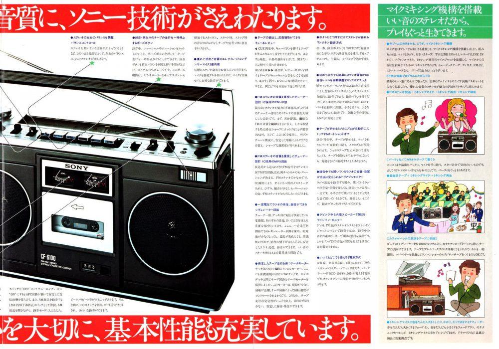 SONY 收录机 录音机 广告资料 1978年(昭和53年)