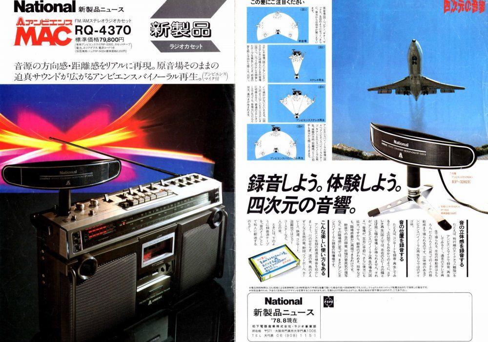 【广告资料】National 收录机 录音机 (1978年)
