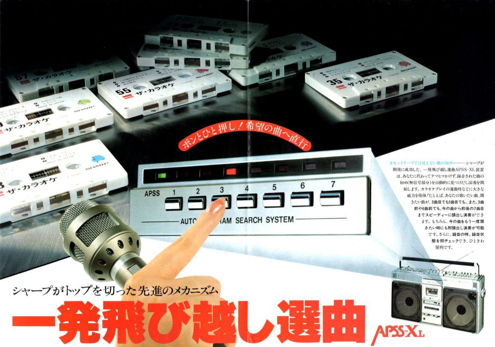 SHARP・ラジオ・ラジオカセット 1979年(昭和54年)