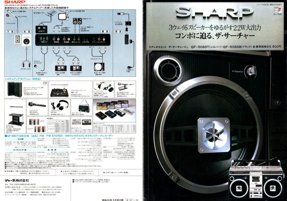 SHARP・ラジオ・ラジオカセット 1980年(昭和55年)