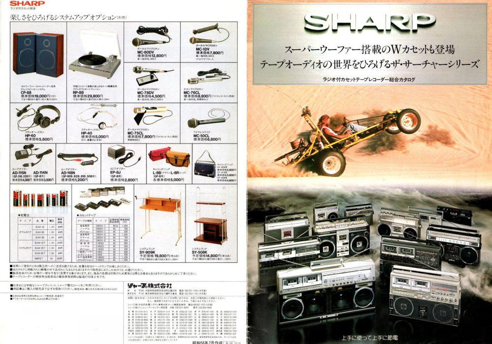 SHARP・ラジオ・ラジオカセット 1981年(昭和56年)
