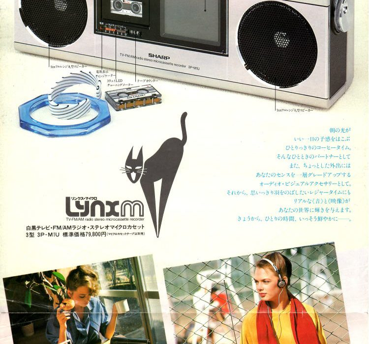 SHARP・ラジオ・ラジオカセット 1982年(昭和57年)