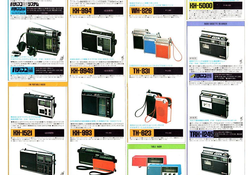 日立 ラジオ ラジオカセットレコーダ 1973年(昭和48年)