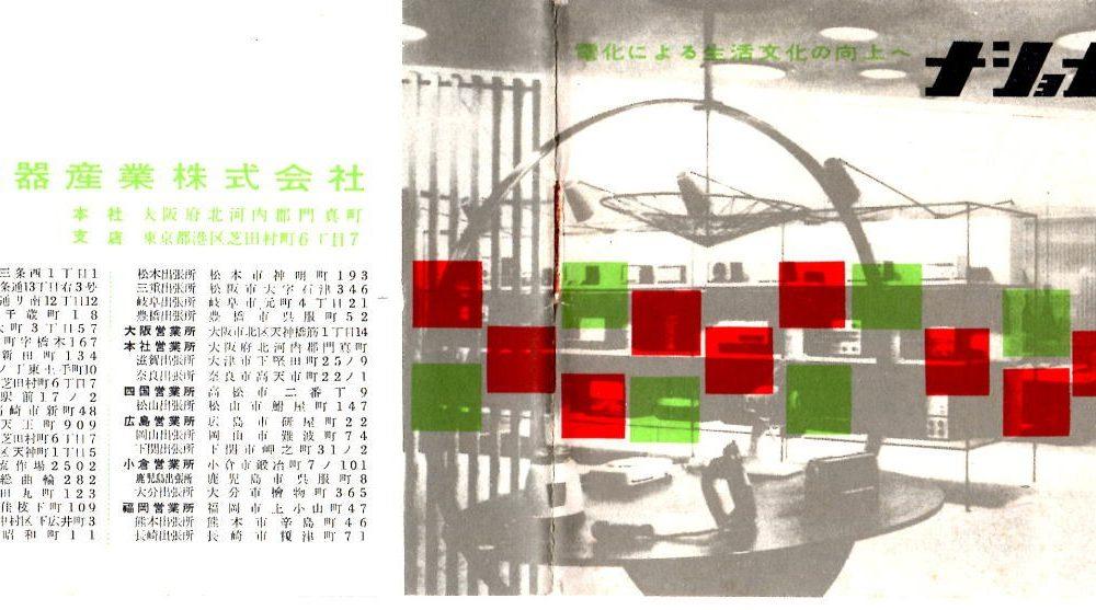 Technics オーディオ機器 カタログ 関連資料 所有機種 1973年(昭和48年)