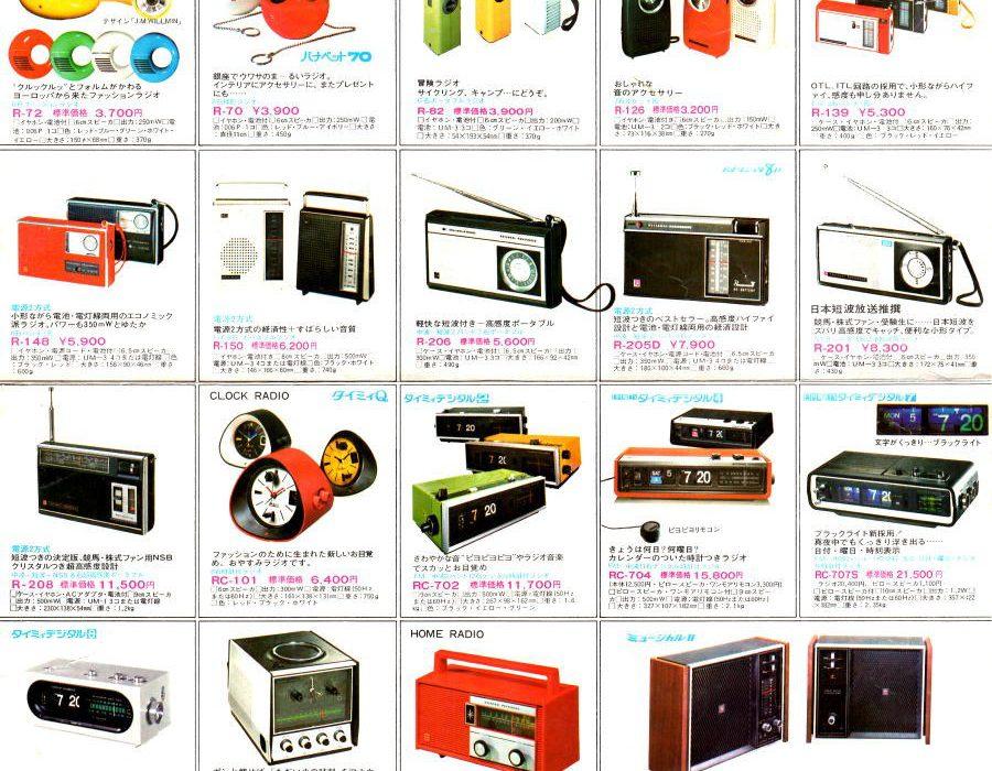 ラジオ・ラジカセミニ博物館・National・トランジスタラジオ・1972年(昭和47年)