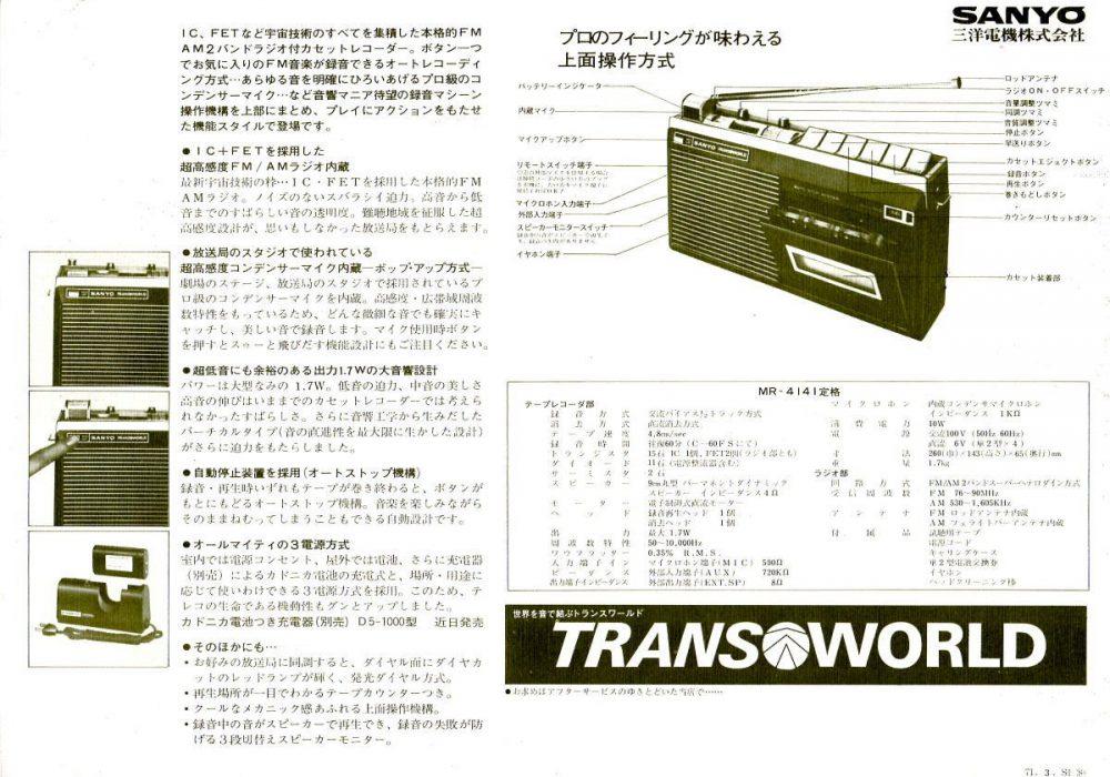 サンヨーカセットレコーダー 1971年(昭和46年)