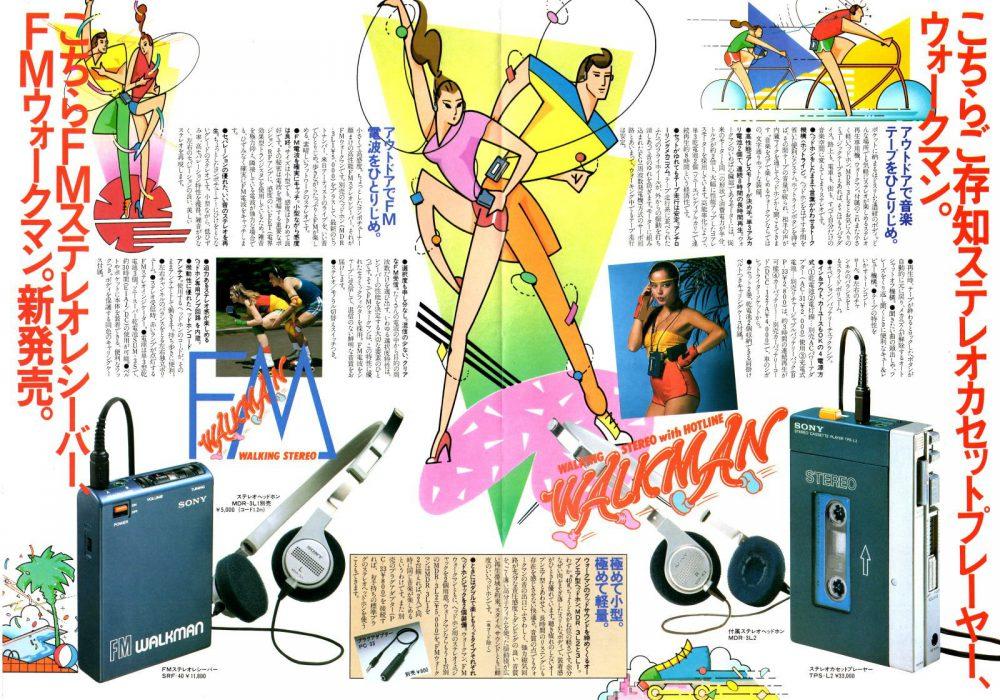 SONY・ラジオカセット・テープレコーダー・マイクロカセット・1980年(昭和55年)
