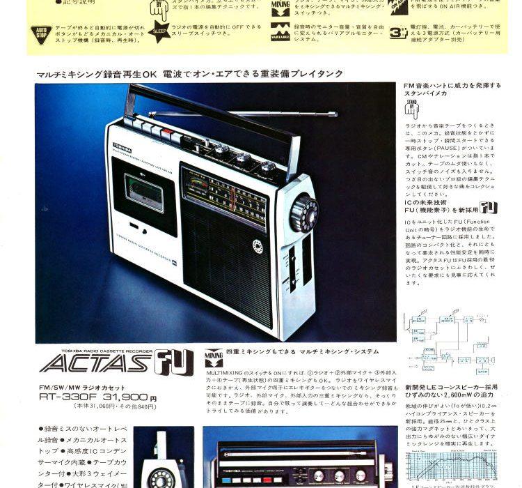 TOSHIBA 1973年(昭和48年)
