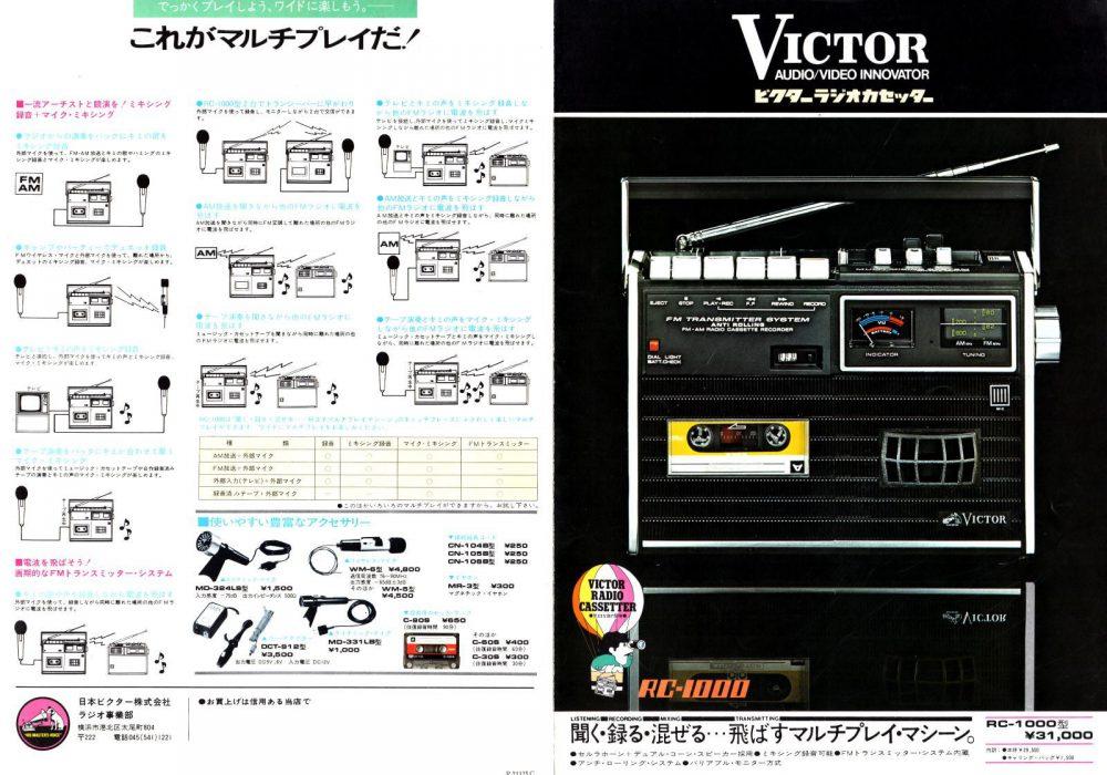 Victor ラジオ ラジオカセッター 1973年(昭和48年)まで