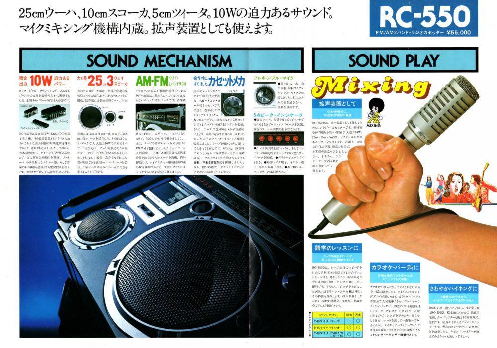 Victor ラジオ ラジオカセッター 1979年(昭和54年)