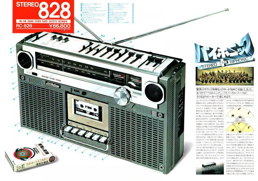 【广告资料】Victor 收录机 1977年