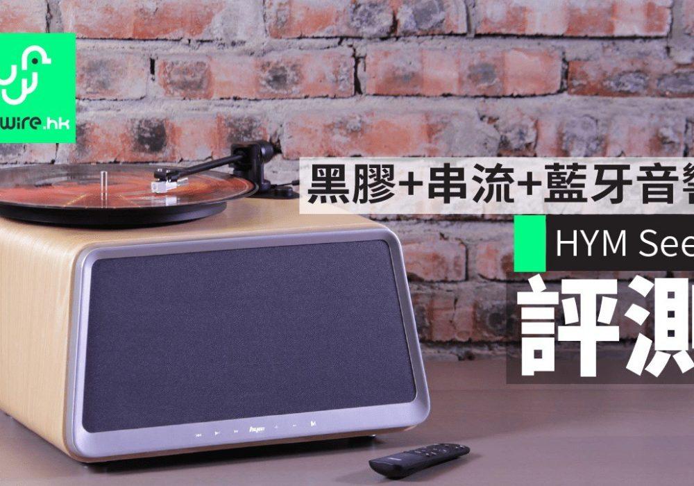 HYM Seed 一體化音響 黑膠 + 串流 + 藍牙