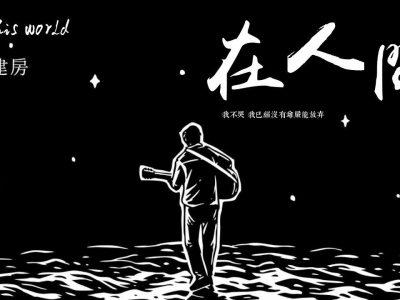 [MV] 王建房 – 在人間