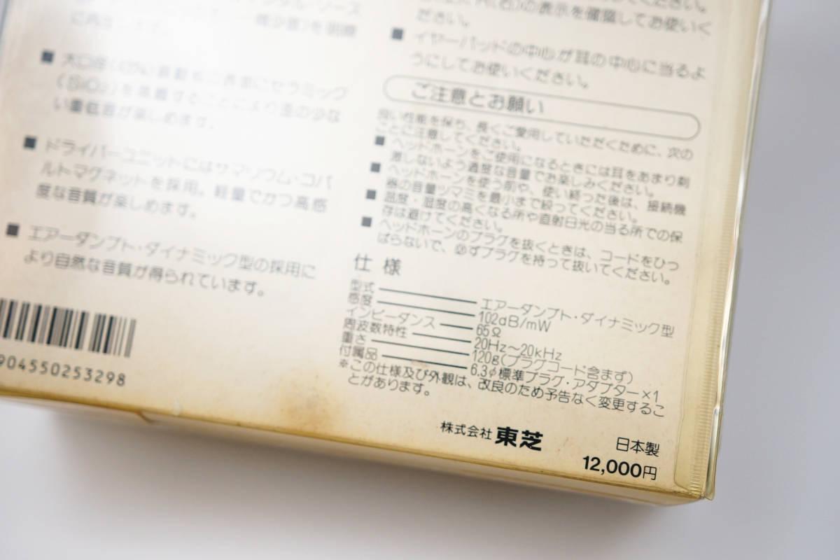 東芝 TOSHIBA AUREX HR-D8 头戴式耳机